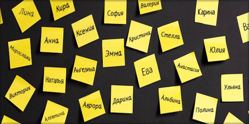 Загадка про женские имена
