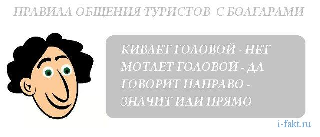 Когда Да это Нет у болгар