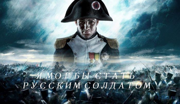 Наполеон мог бы служить России