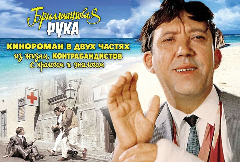 http://i-fakt.ru/wp-content/uploads/2017/10/briliantovaya_ruka.jpg