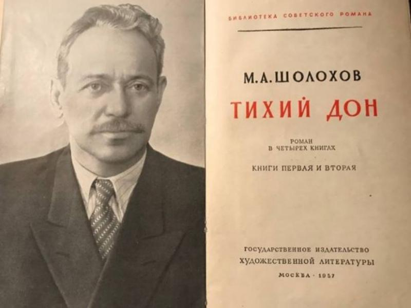 """Автор романа """"Тихий дон"""""""