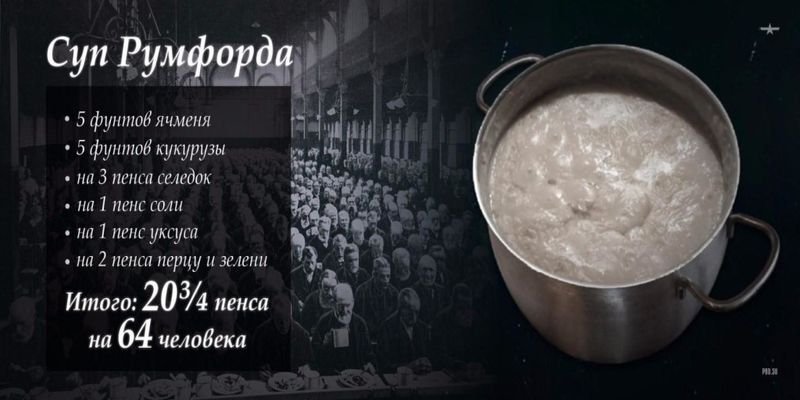 Суп Румфольда
