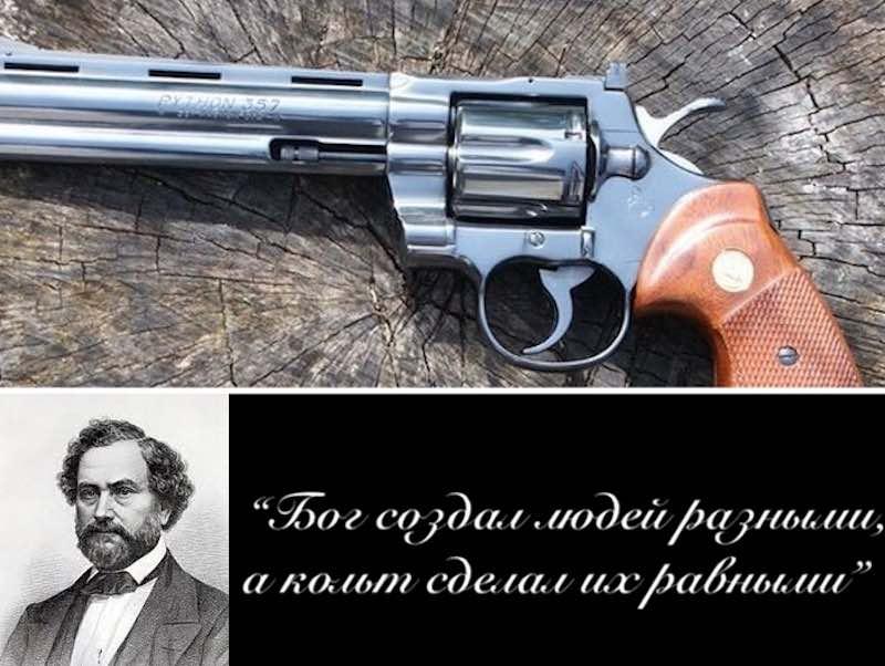 Самуэль Кольт - изобретатель револьвера.