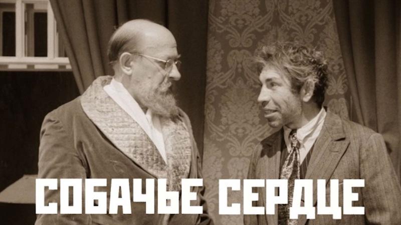 """Как снимали фильм """"Собачье сердце""""."""