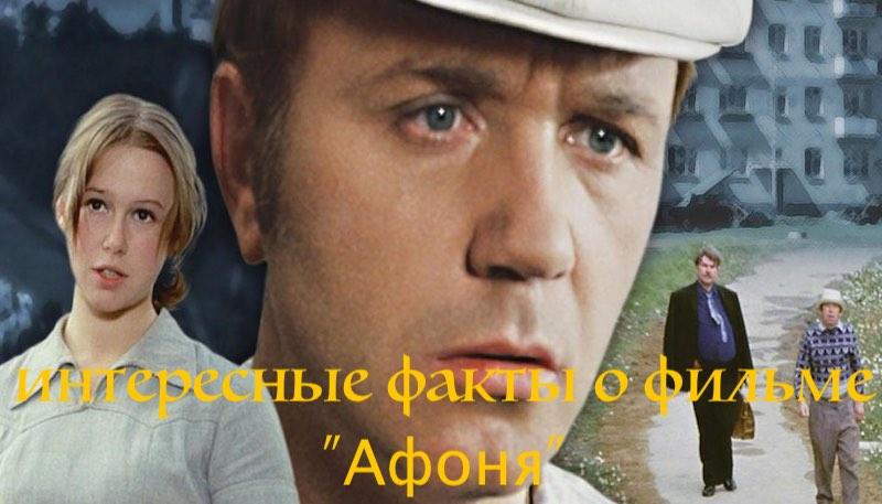 """Интересные факты о комедии """"Афоня"""""""