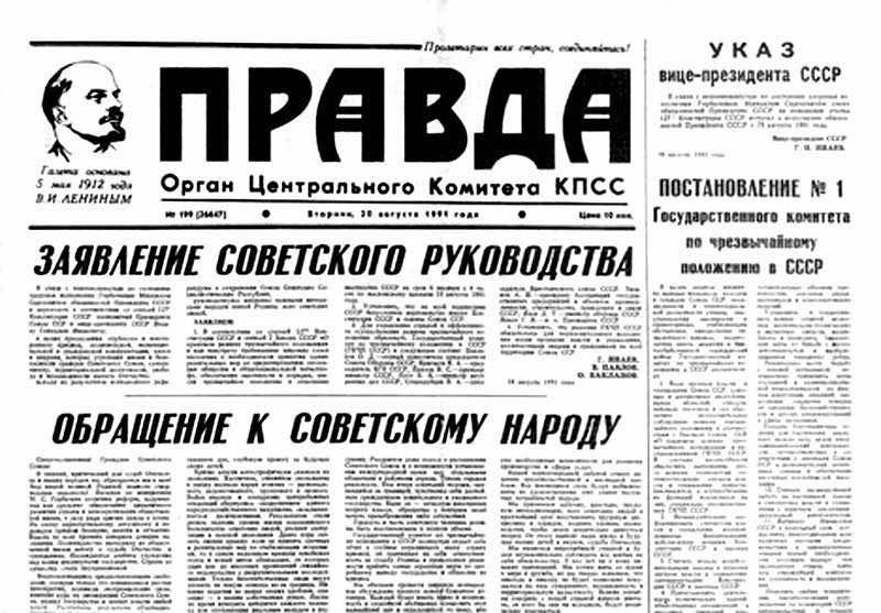 """Интересные факты о газете """"Правда""""."""