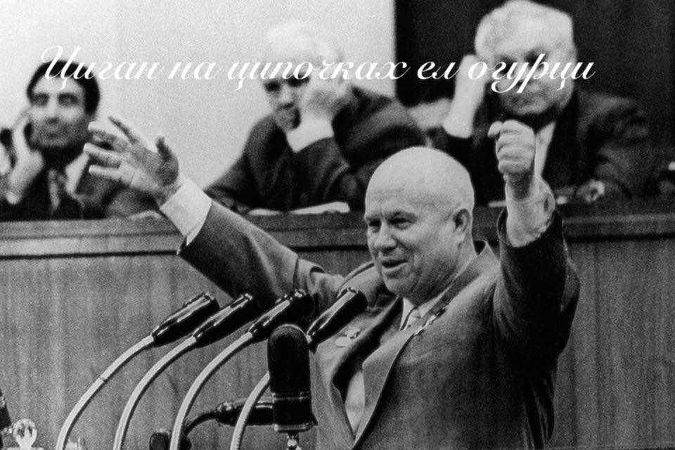 Реформа русского языка Хрущевым.