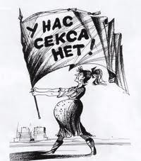 """Откуда появилась фраза """"В СССР с*кса нет"""""""