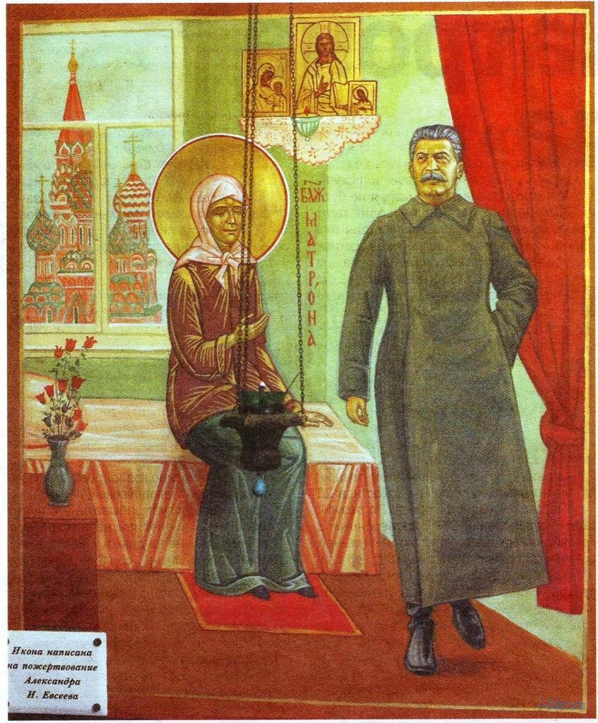 На какой иконе изображен Сталин