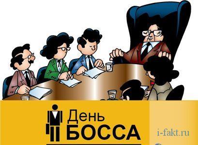 День босса - праздник всех руководителей