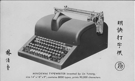 Как выглядит китайская клавиатура 2