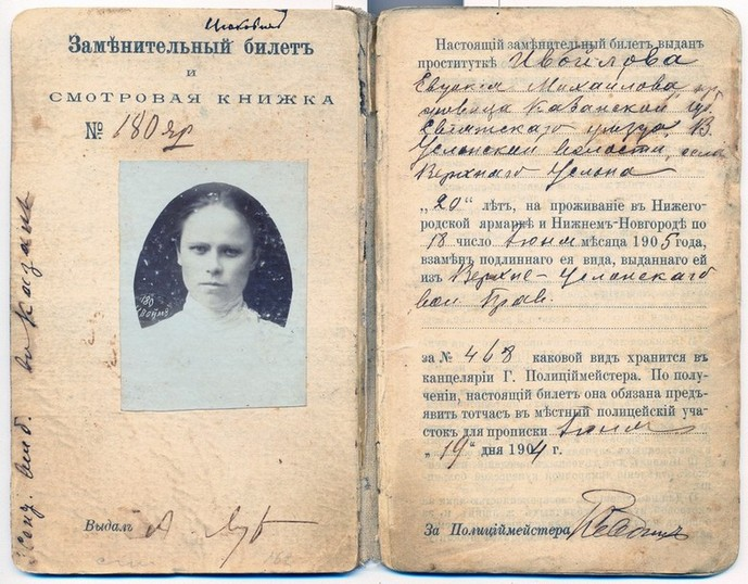 Кому до революции давали желтый билет вместо паспорта 1
