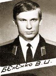 Виктор Беленко