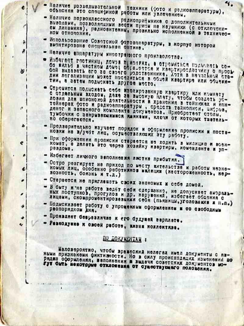 Инструкция по поимке шпиона.