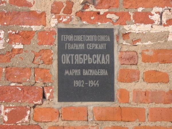 Могила Марии Октябрьской
