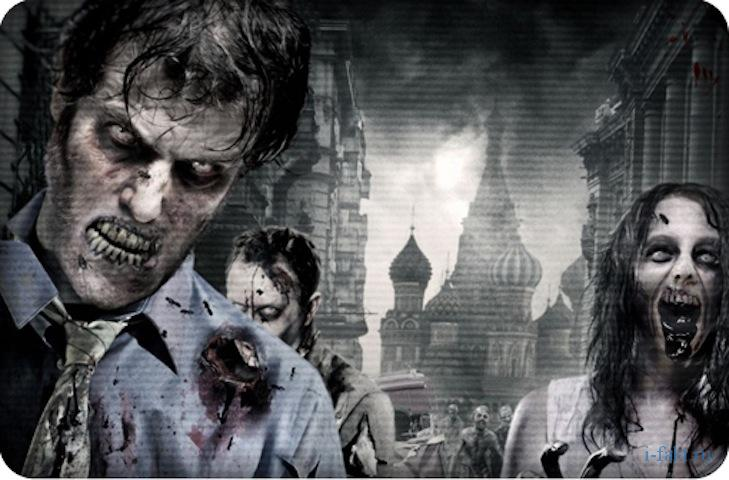 Зомби аппокалипсис