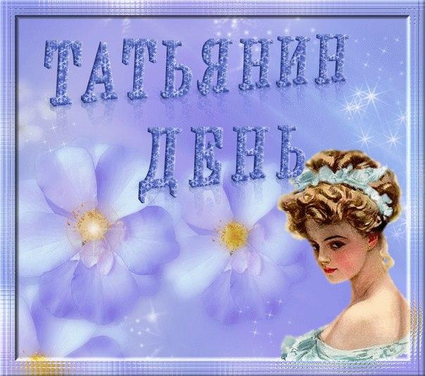 Как отмечали Татьянин день московские студенты