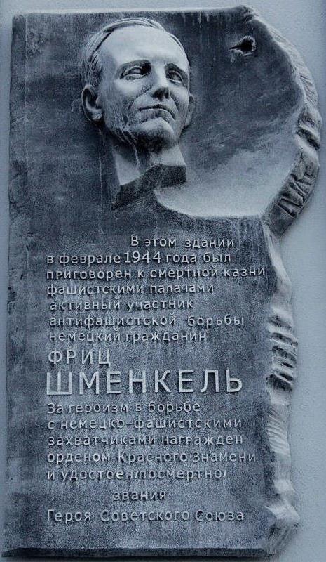 Памятная доска Фрицу Шменкелю на доме №4 на площади Свободы в Минске