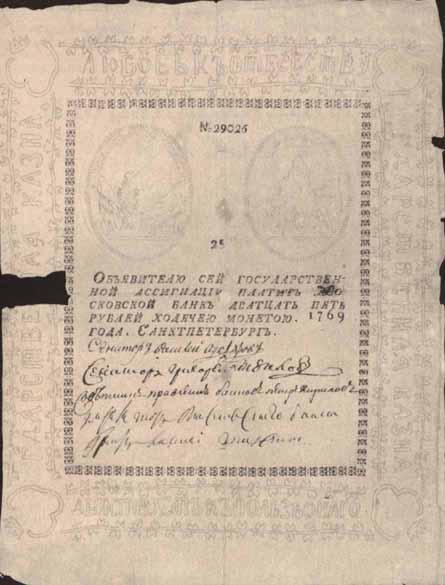 25 рублей 1769