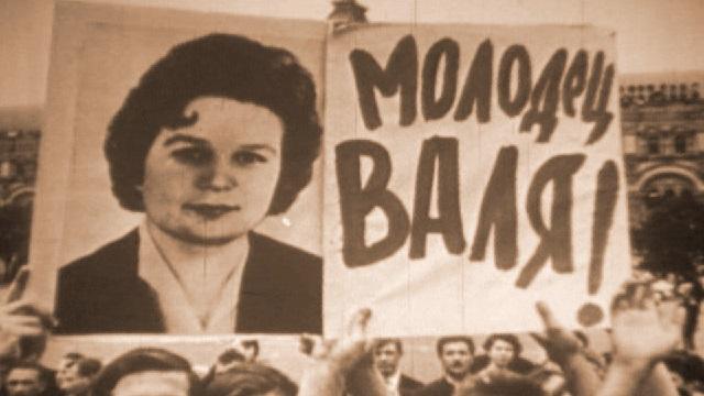 Плакат Терешкова