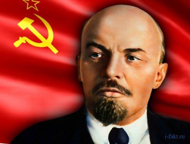 Интересные факты про Ленина