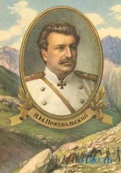 Экспедиция Пржевальского