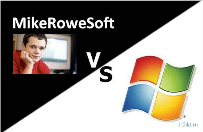 microwsoft против майкросовфт