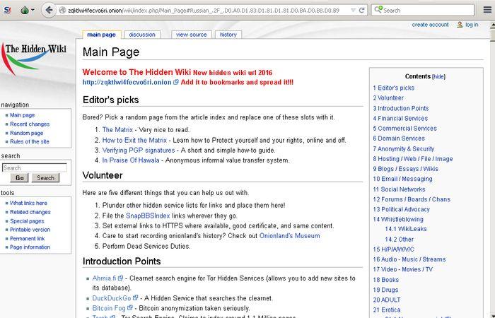 Скрытая Википедия