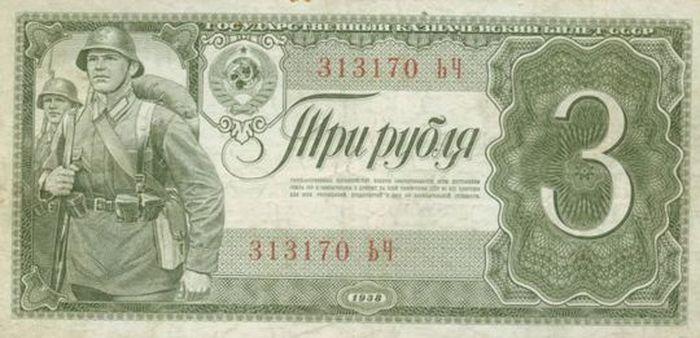 3 рубля Ивана Дубасова