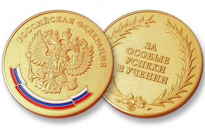 Школьные медали РФ