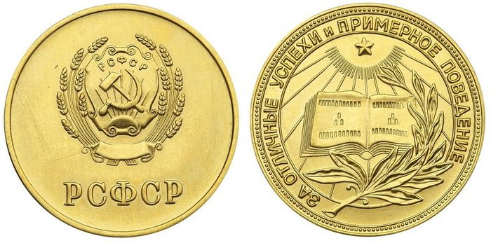 Школьные медали СССР