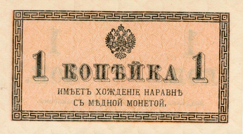 Одна копейка 1915 г.