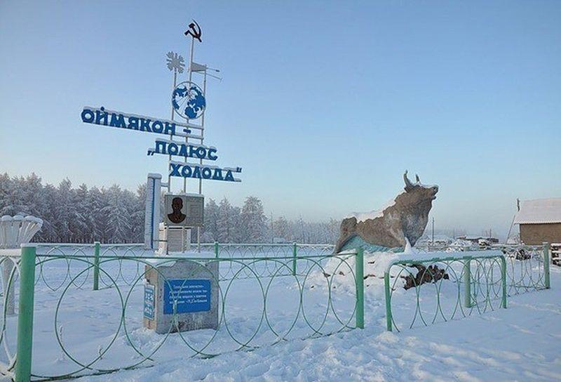 самая холодная точка России