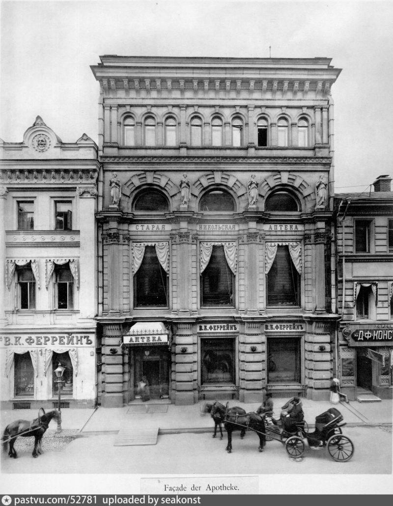 Аптека Феррейна - аптека №1 Москвы 3