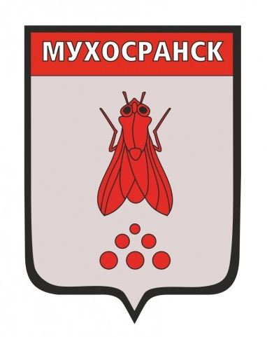 Где находится Мухосранск