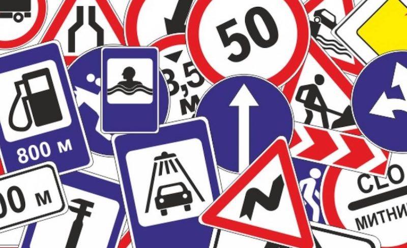 Интересные факты о правилах дорожного движения