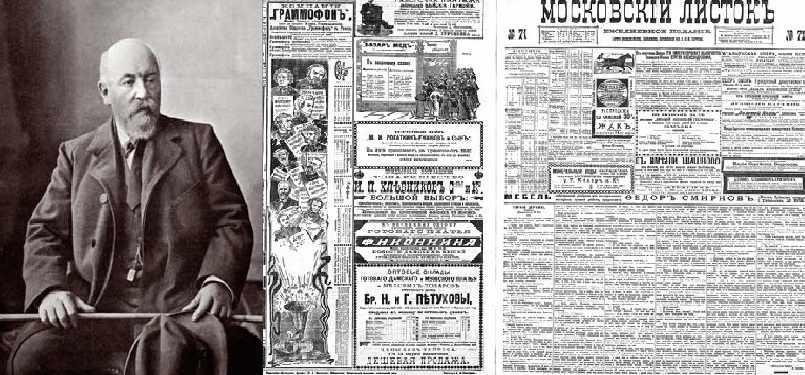 Николай Иванович Пастухов - создатель желтой прессы в России.