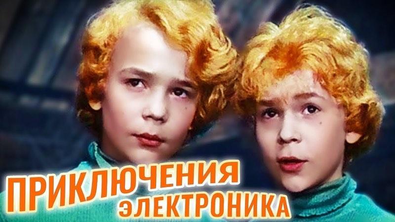 """Интересные факты о фильме """"Приключения Электроника""""."""