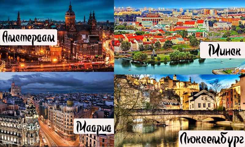 Интересные факты про столицы.