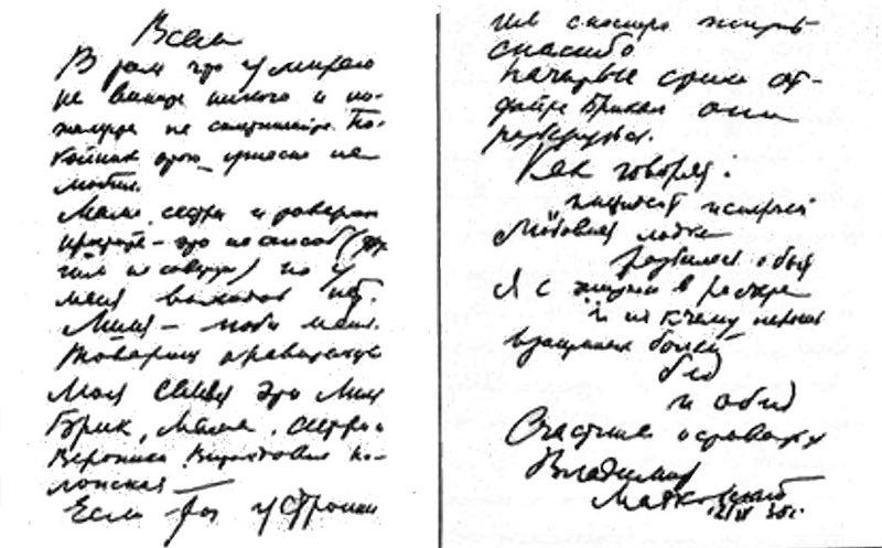 Предсмертная записка Маяковского.