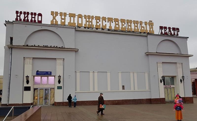 Cтарейший кинотеатр Москвы.