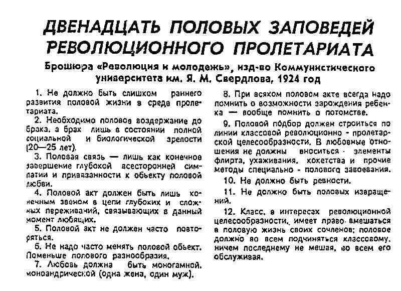 Двенадцать половых заповедей революционного пролетариата.
