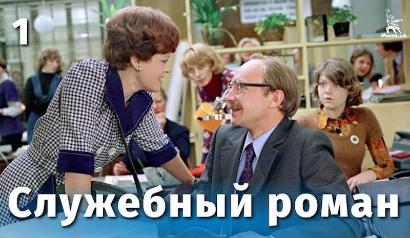 """Интересные факты о фильме """"Служебный роман""""."""