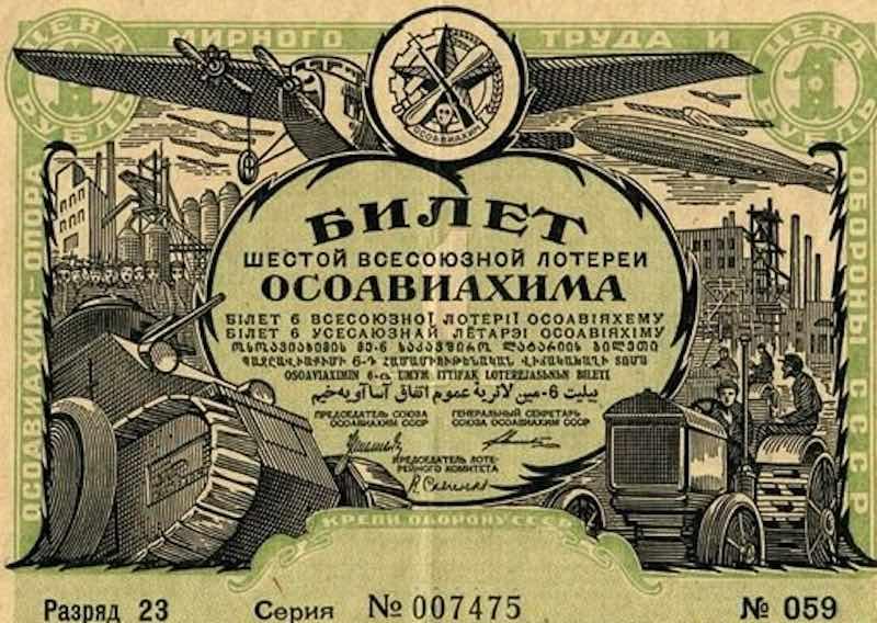 История советских лотерей.