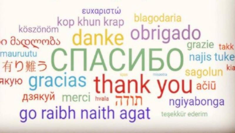 Международный день Спасибо.