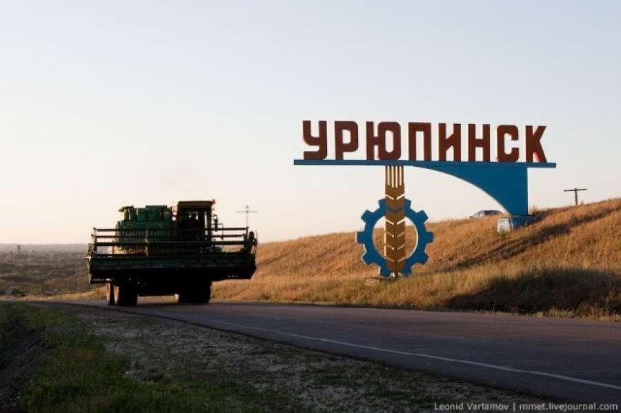 Где находится город Урюпинск