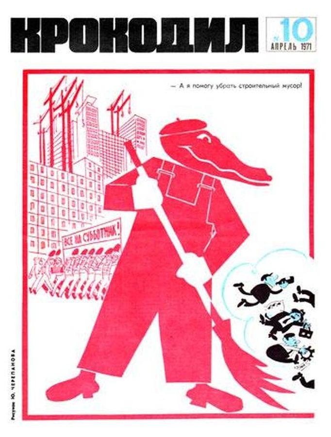 """""""Крокодил"""" - самый популярный сатирический журнал в СССР"""